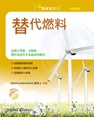 環保英文2:替代燃料/Think Green 2: Alternative Fuels (附MP3一片)