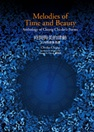 Melodies of Time and Beauty: Collected Poems of Chiang Chi-der 時間與美的律動─江自得詩集英譯 /SP