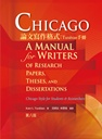 Chicago論文寫作格式:Turabian手冊,8/e A Manual for Writers of Research Papers,Theses & Dissertations