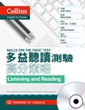 Collins多益聽讀測驗高分策略 (附MP3一片) Collins Skills for the TOEIC Tests: Listening and Reading