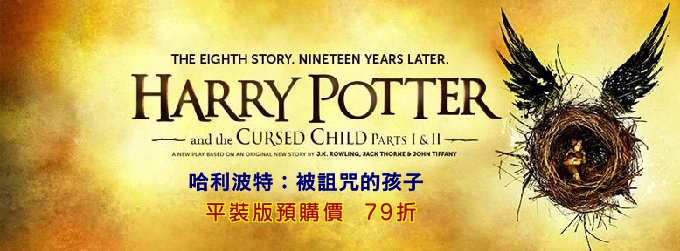 harry potter 8 the cursed child