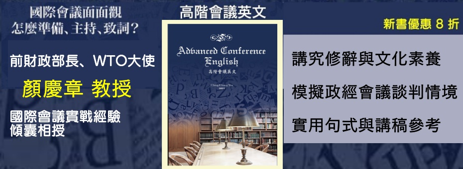 Advanced Conference English 高階會議英文 8折