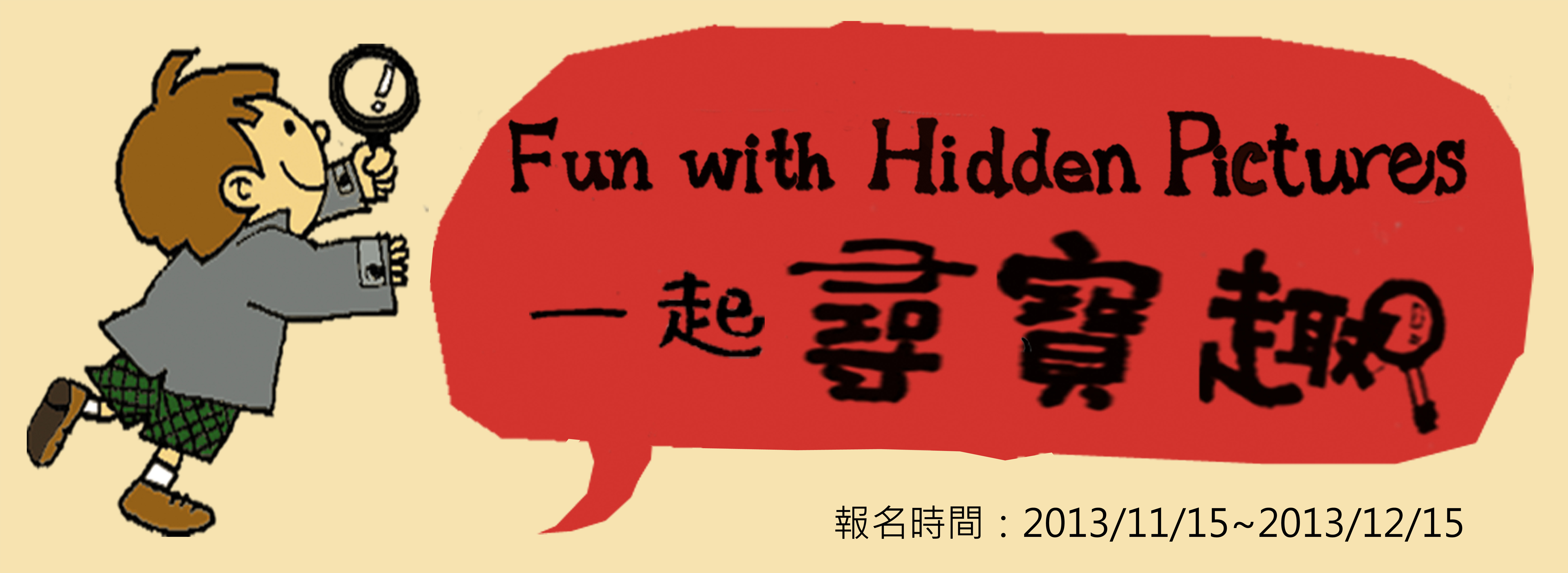 Fun with Hidden Pictures 尋寶趣